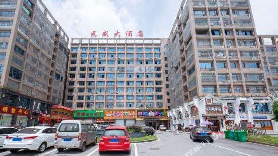 瀏陽元盛大酒店