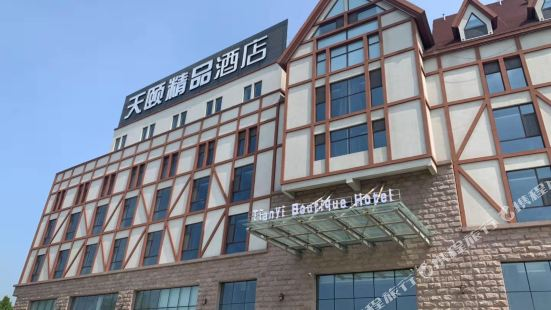 바오팅 티엔이 부티크 호텔