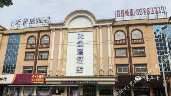 啟東天景灣酒店