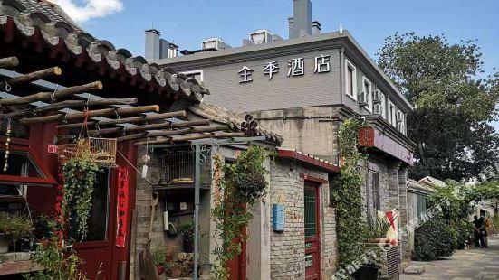 Ji Hotel (Beijing Qianmen Courtyard)