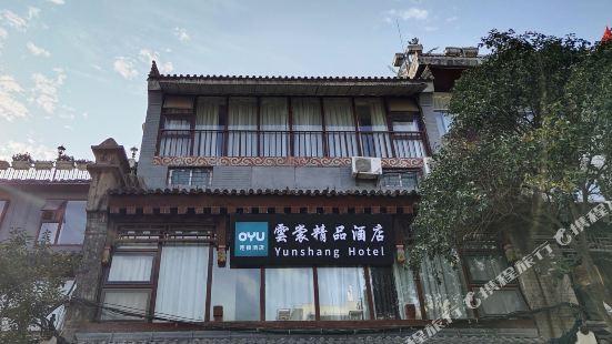 西安雲裳精品酒店