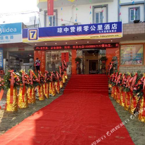 7 Days Inn Chain Hotel Qiongzhong Linggongli