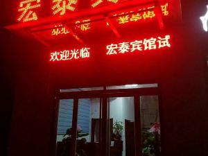 涇陽宏泰賓館