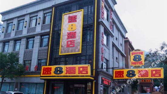 Super 8 Hotel (Dalian Lvshunkou)