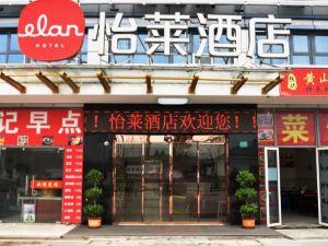 怡萊酒店(上海國家會展中心徐樂路店)