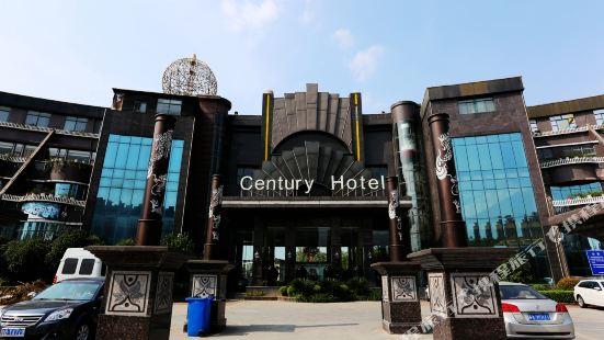 南京世紀緣國際會議中心