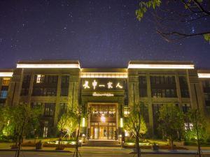 漯河長申一家人酒店