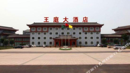 温縣王庭大酒店