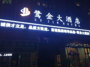 景德鎮鷺金大酒店