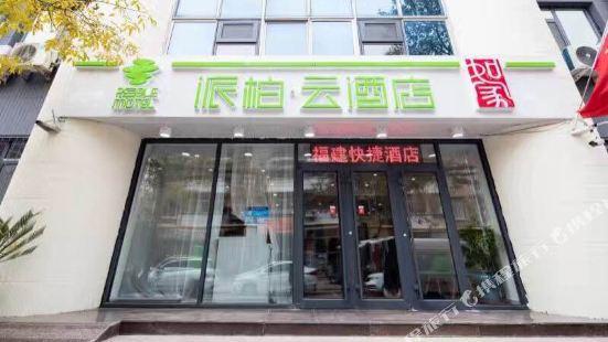 Ripple Hotel (Tianjin Fujian Road Xiawafang Metro Station)