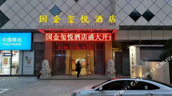 衢州國金璽悦酒店