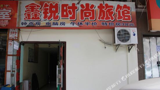 武漢鑫鋭時尚旅館