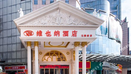 Vienna Hotel (Dongguan Tangxia Huayuan Street)