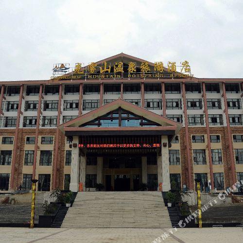 Guangwushan Hot Spring Tourism Hotel