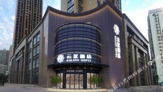 雲漢酒店(杭州人民廣場地鐵站店)