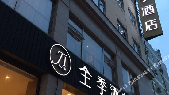 Ji Hotel (Shanghai Huaihai Road)