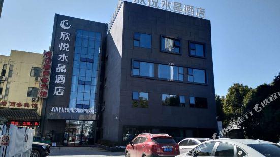 Xinyue Shuijing Hotel