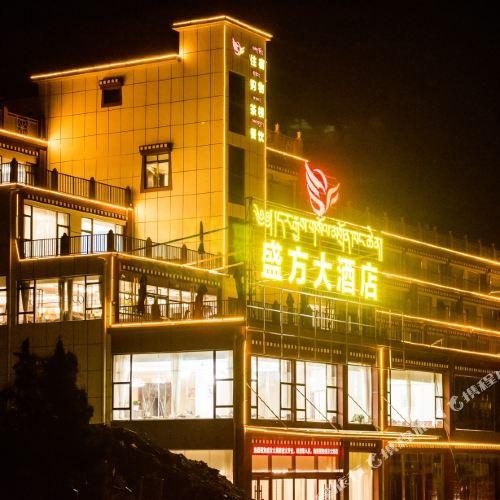 左貢盛方大酒店