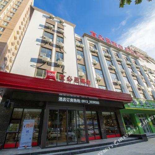 宜必思酒店(渭南師範學院店)