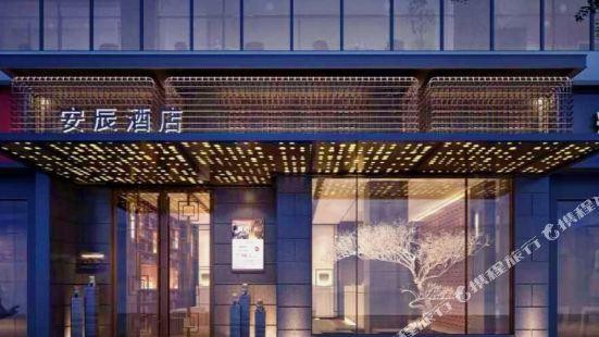 Anchen Hotel (Changsha Railway Station)