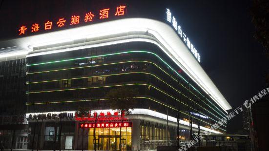 青海白雲翔羚酒店