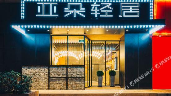 Atour Light (Shanghai Beixinjing Metro Station)