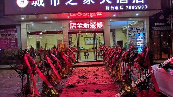 Chengshi Zhijia Business Hotel