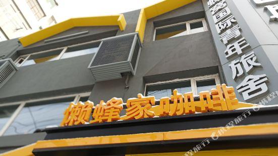 瀋陽Lazybee懶蜂窩國際青年旅舍