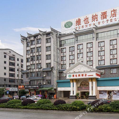 Vienna Hotel (Yongfu South High Speed Railway Station)