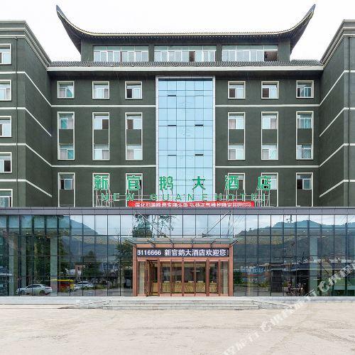 宕昌新官鵝大酒店
