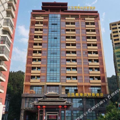 三江福祿山好旅酒店