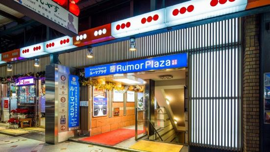 Sauna & Capsule Hotel Rumor Plaza - Male Only