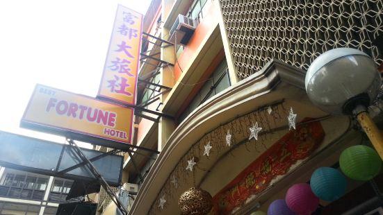 Best Fortune Hotel Manila