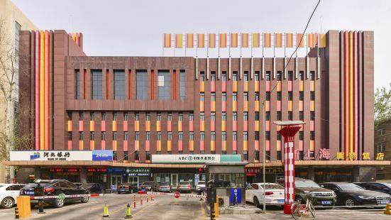 石家莊新上海國際飯店