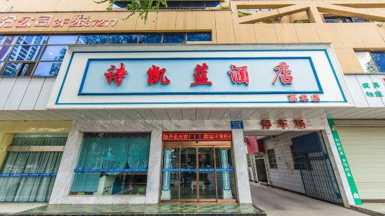 詩凱藍酒店(綿陽高水店)