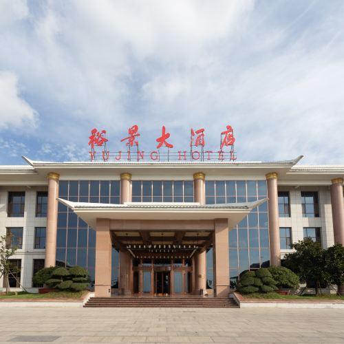 安丘齊魯酒地裕景大酒店