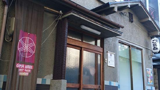 駒春旅館- 青年旅舍