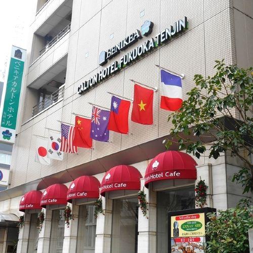 베니키아 칼튼 호텔 후쿠오카 텐진