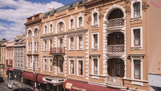 霍巴特哈德利東方酒店