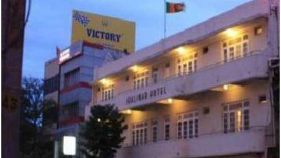 夏利馬爾酒店