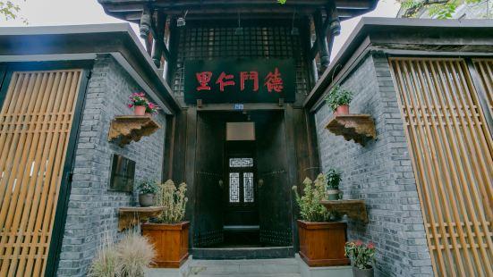 德門仁裏酒店(成都寬窄店)(原井巷子店)
