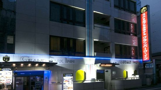 Spa & Capsule Hotel GrandPark-Inn Sugamo - Caters to Men