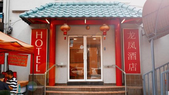 吉隆坡龍鳳酒店