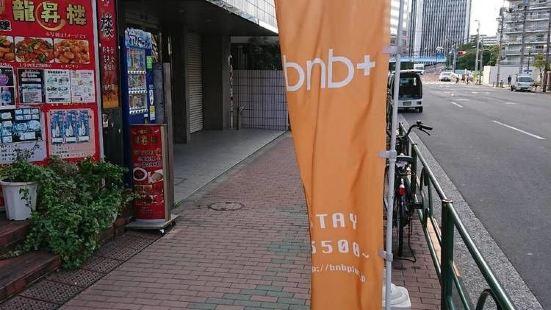 Bnb+ Tokyo Tamachi - Hostel