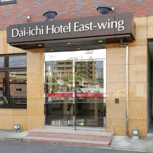 岡崎第一東翼酒店