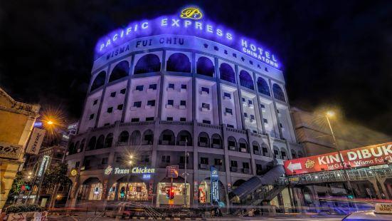 퍼시픽 익스프레스 호텔 차이나타운 쿠알라룸푸르