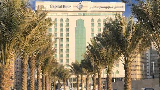 阿布扎比阿爾迪阿首都大酒店