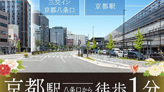 三交酒店京都八條口
