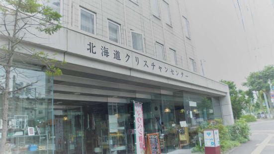 北海道基督教中心