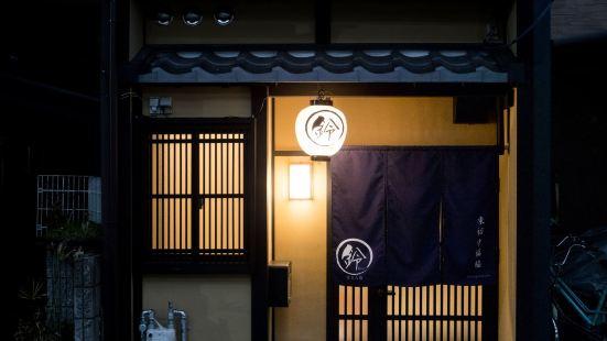 鈴 東福寺福稻度假屋